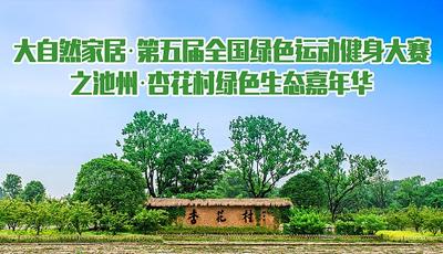 第五届全国绿色运动健身大赛之池州·杏花村绿色生态嘉年华