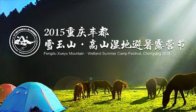 山外有山·悠然雪玉山 2015重庆丰都雪玉山•高山湿地避暑露营节